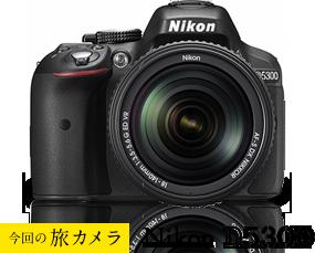 今回の旅カメラ Nikon D5300