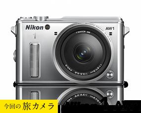 今回の旅カメラ Nikon 1 AW1