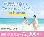 ���s��Ŋy���ރt�H�g�E�F�f�B���O in Hawaii