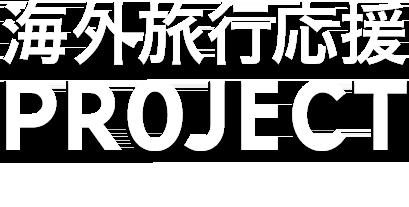 海外旅行応援 PROJECT See The World!
