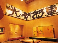 草津片岡鶴太郎美術館