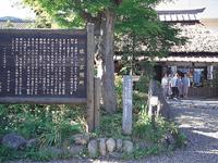 猿ヶ京関所資料館・写真