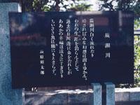 萩原朔太郎詩碑・写真