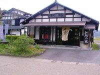 和紙の家・写真