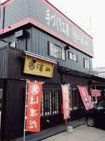 羅臼丸魚 濱田商店・写真