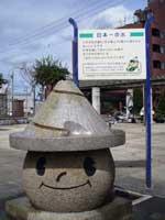 日本一の水(倶知安駅前公園)・写真