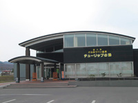 道の駅 かみゆうべつ温泉チューリップの湯・写真