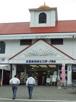 北海道物産センター 夕張店・写真