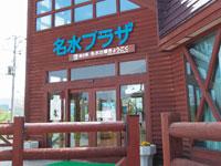 道の駅 名水の郷きょうごく・写真