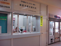釧路駅観光案内所・写真