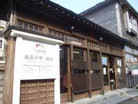 利尻 島の駅「海藻の里・利尻」・写真