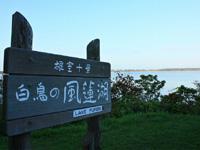 風蓮湖・写真