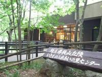 埼玉県狭山丘陵いきものふれあいの里センター・写真