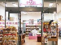 埼玉県物産観光館 そぴあ・写真