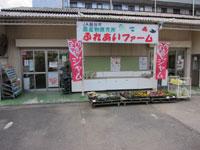 農産物直売所「ふれあいファーム」・写真