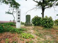 石田堤・写真