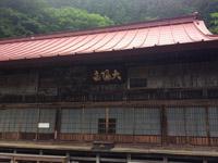 天空の寺 太陽寺