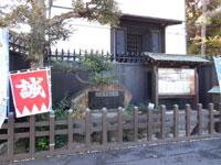 近藤勇陣屋跡・写真