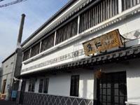 鍋店 神崎酒造蔵(見学)・写真