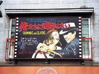 昭和幻燈館・写真