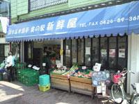 調布&木島平 食の駅 新鮮屋・写真