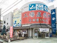 山安ひもの直営売店・写真
