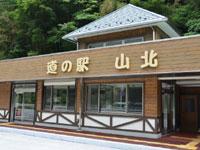 道の駅 山北・写真