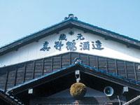 尾畑酒造(見学)