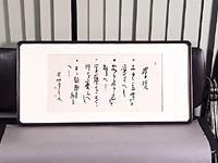 新潟市會津八一記念館・写真