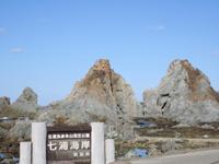 夫婦岩・写真