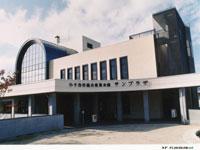 小千谷市総合産業会館サンプラザ・写真