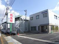 越後桜酒造 白鳥蔵(見学)・写真