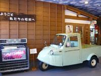 和倉昭和博物館とおもちゃ館・写真