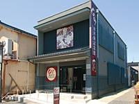 永井豪記念館・写真