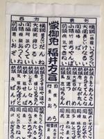 福井わらじ屋・写真
