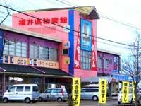 北前船のカワモト福井物産館・写真