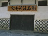 シャトー・メルシャン ワイン資料館・写真