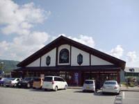 道の駅 白馬