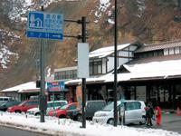 道の駅 長野市大岡特産センター・写真
