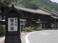 須原宿・写真