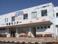 JAみっかび特産センター