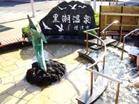 焼津黒潮温泉・写真
