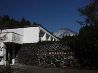 富士山資料館・写真