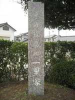 葛川一里塚跡・写真