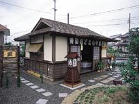 東海道どまん中茶屋・写真
