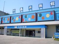 竹島水族館・写真