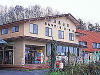 八島山荘・写真