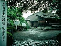 新島襄旧宅・写真