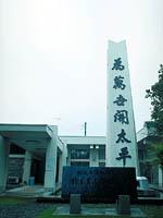 鈴木貫太郎記念館・写真