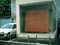 市川三郷町印章資料館・写真
